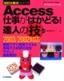 Access 仕事がはかどる! 達人の技 2003/2002対応