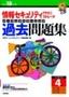 [表紙]平成<wbr/>18<wbr/>年度 情報セキュリティアドミニストレータ パーフェクトラーニング過去問題集