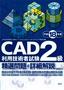 [表紙]平成<wbr/>18<wbr/>年度 CAD<wbr/>利用技術者試験<wbr/>2<wbr/>級精選問題+詳細解説