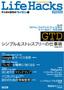Life Hacks PRESS ~デジタル世代の「カイゼン」術~