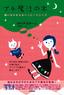 プチ魔法の本 −願いをかなえるハッピーマジック−