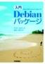 [表紙][入門]<wbr/>Debian<wbr/>パッケージ