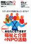 団塊シニアの「生き甲斐」発見Book(2) 福祉と介護のNPO活動編 とびっきりの笑顔を知っていますか?