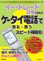 イー・トレード証券ではじめる ケータイ電話で売る・買うスピード株取引