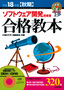 [表紙]平成<wbr/>18<wbr/>年度<wbr/>【秋期】 ソフトウェア開発技術者 合格教本