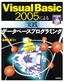 Visual Basic 2005による[実践]データベースプログラミング