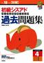 [表紙]平成<wbr/>18<wbr/>年度<wbr/>【秋期】 初級シスアド パーフェクトラーニング 過去問題集