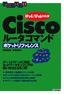 Ciscoルータコマンド ポケットリファレンス 【IPv4/IPv6対応版】
