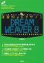 [表紙]速習<wbr/>Web<wbr/>デザイン DREAMWEAVER 8