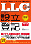 「LLC(合同会社)」 はじめての設立&かんたん登記<新会社法対応>