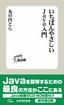 [表紙]いちばんやさしい<wbr/>Java<wbr/>入門