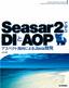 [表紙]Seasar2<wbr/>で学ぶ<wbr/>DI<wbr/>と<wbr/>AOP<br/><span clas