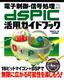 電子制御・信号処理のためのdsPIC活用ガイドブック