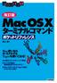 [表紙]【改訂版】<wbr/>Mac OS X ターミナルコマンドポケットリファレンス