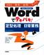 Wordでテキパキ! 定型処理&日常業務