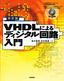 改訂版 VHDLによるディジタル回路入門