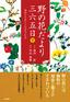 野の花だより三六五日 [下] 〜錦綾なす秋から山ほほえむ春〜