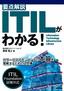 要点解説 ITILがわかる!
