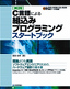【実践】C言語による組込みプログラミングスタートブック
