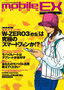 [表紙]MobilePRESS EX Vol.3