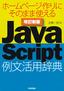 改訂新版 JavaScript例文活用辞典