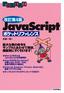 改訂第4版 JavaScriptポケットリファレンス