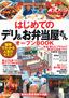 [表紙]はじめての<wbr/>「デリ&<wbr/>お弁当屋さん」<wbr/>オープン<wbr/>BOOK