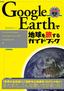 Google Earthで地球を旅するガイドブック