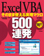 Excel VBA そのまま使える実用マクロ500連発 <Excel2003/2002/2000対応>