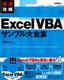 最速攻略 Excel VBAサンプル大全集