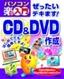 ぜったいデキます!CD&DVD作成 DigitalMedia & EasyMediaCreator9対応