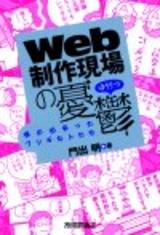[表紙]Web制作現場の憂鬱 ―僕の出会ったフシギな人たち
