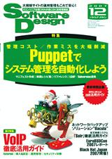 [表紙]Software Design 2007年12月号