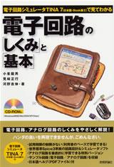 [表紙]電子回路シミュレータTINA7(日本語・Book版II)で見てわかる 電子回路の「しくみ」と「基本」