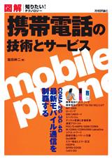[表紙]図解 携帯電話の技術とサービス