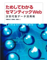 [表紙]ためしてわかるセマンティックWeb 〜次世代型データ活用術〜
