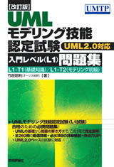 [表紙]【改訂版】UMLモデリング技能認定試験 <入門レベル(L1)>問題集 −UML2.0対応