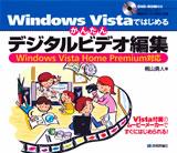 [表紙]Windows Vistaではじめるかんたんデジタルビデオ編集