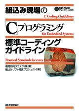 [表紙]組込み現場の「C」プログラミング 標準コーディングガイドライン
