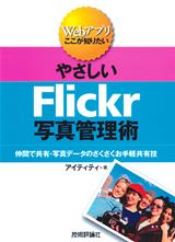 [表紙]やさしいFlickr写真管理術