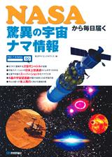 [表紙]NASAから毎日届く 驚異の宇宙 ナマ情報