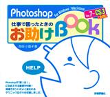 [表紙]Photoshop仕事で困ったときのお助けBook
