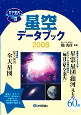 [表紙]星空データブック 2008  [星空案内年鑑]