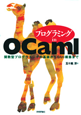 [表紙]プログラミング in OCaml 〜関数型プログラミングの基礎からGUI構築まで〜