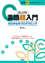 [表紙]改訂版C言語超入門 ゼロからのプログラミング