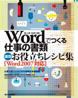 [表紙]Wordでつくる仕事の書類 速効お役立ちレシピ集[Word2007対応]