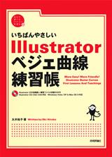 [表紙]いちばんやさしい Illustrator ベジェ曲線 練習帳