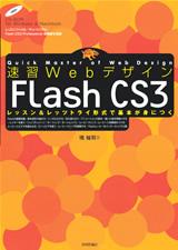 [表紙]速習Webデザイン Flash CS3