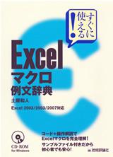 [表紙]すぐに使える! Excel  マクロ 例文辞典