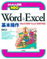 [表紙]かんたん図解NEO Word+Excel基本操作 <Word 2007/Excel2007対応>
